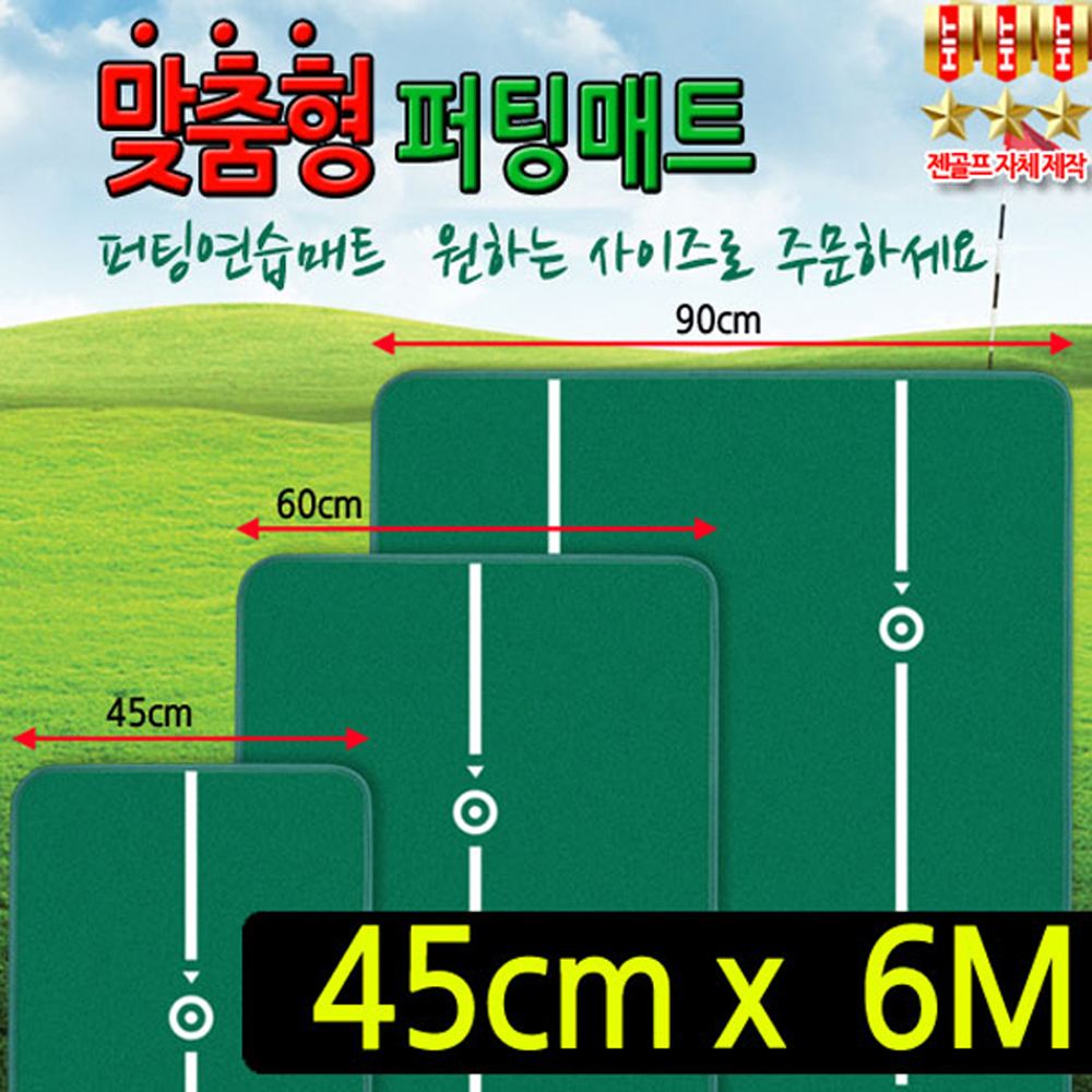 맞춤형 퍼팅 매트 (폭 45cm 길이 6m) + 홀컵 2개 랜덤 증정 + 지우개봉 기본 포함