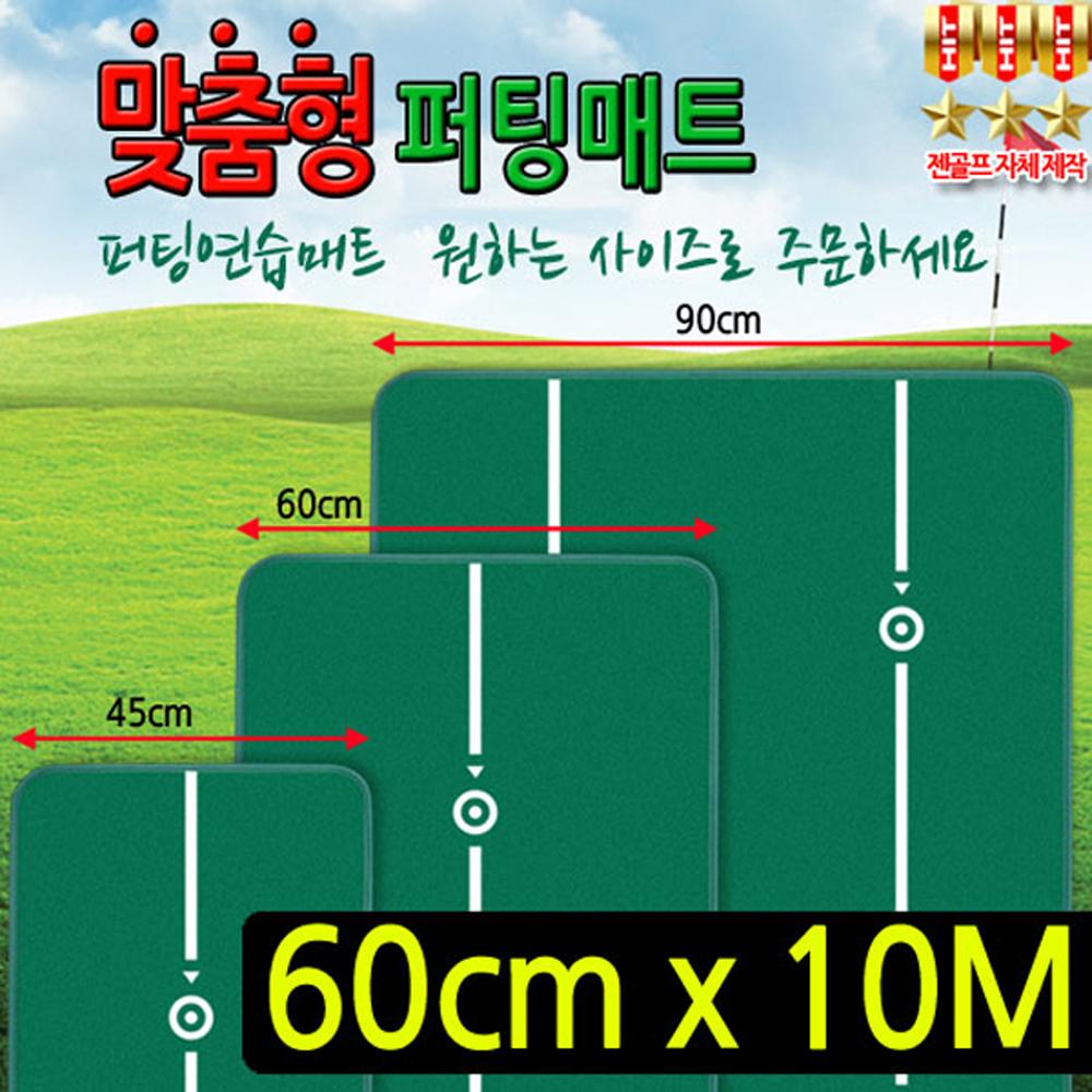 맞춤형 퍼팅 매트 (폭 60cm 길이 10m) + 홀컵 2개 랜덤 증정 + 지우개봉 기본 포함