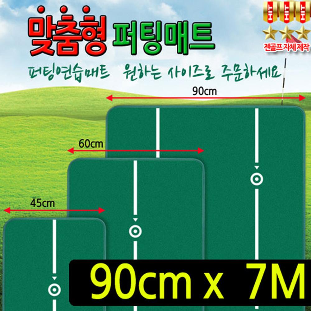 맞춤형 퍼팅 매트 (폭 90cm 길이 7m) + 홀컵 2개 랜덤 증정 + 지우개봉 기본 포함